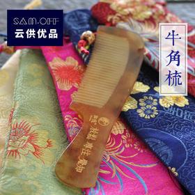牛角梳子 天然正品正宗牛角按摩头梳 男女通用长发防静电脱发含袋