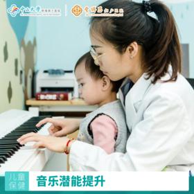 多元益智增潜能评估+首次音乐潜能提升体验课+解读与定制方案+医师服务费