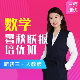 新初三数学(人教)暑秋培优班课程