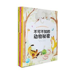 《和动物朋友去旅行:全三册》——绘本版动物世界