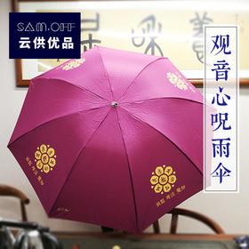 养和居观音心咒伞八吉祥祈福用品晴雨伞折叠伞雨伞