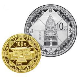 【秒杀】世界遗产少林寺天地之中金银币纪念币