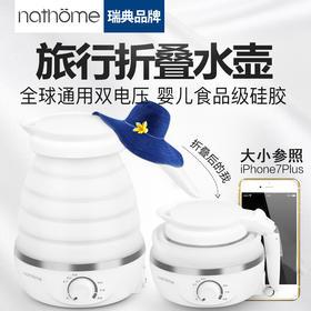 nathome/北欧欧慕 NSH0711 旅行便携式折叠电水壶电热水壶烧水壶