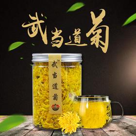 【武当道菊】精致福罐装 20g/罐丨全国包邮