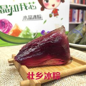 【端午送礼佳品】壮传水晶粽,真空包装透明水晶粽子,红豆味+紫薯味+抹茶味!