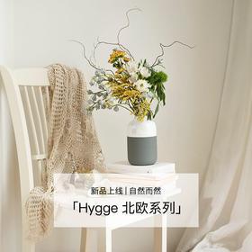 空气感花材  「Hygge 北欧系列」无需过多技巧,只需要一颗爱花的心,和热爱生活的你,就足够!
