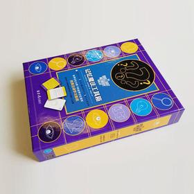 最强大脑练习套装——最强大脑推荐记忆魔法工具箱,赠送《我最想要的记忆魔法书》