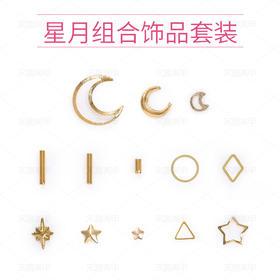 美甲金属饰品日系混合星月铆钉组合