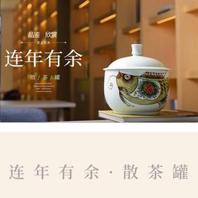 陶溪川新品景德镇原创手绘陶瓷连年有余散茶罐茶叶储物罐茶具配件