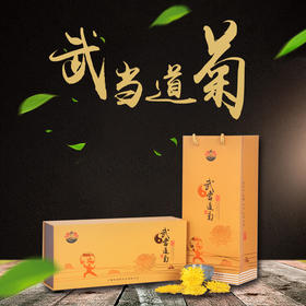【武当道菊】长条礼盒(26朵)丨全国包邮
