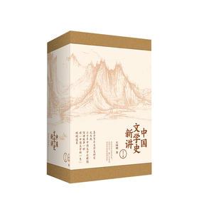 中国文学史新讲(套装全3卷 ) 王国璎 著