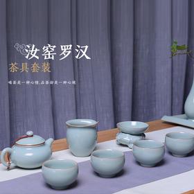 陶溪川新品景德镇陶瓷汝窑罗汉杯套装功夫茶具泡茶开片可养