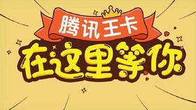 腾讯王卡激活流程