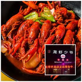 龙虾少爷——【内江美食龙虾节】第一期