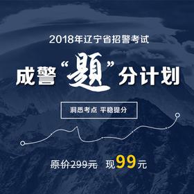 """2018年辽宁省招警考试-成""""警""""题分计划"""