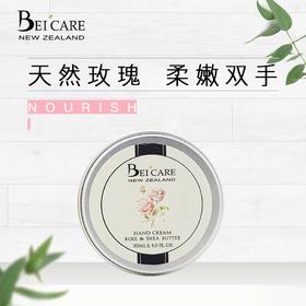 BEI'CARE 玫瑰补水嫩肤护手霜30g