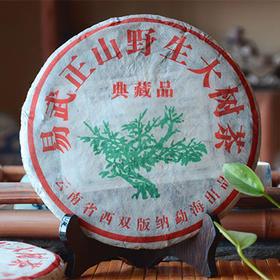 2005年中期老生茶易武正山野生大树茶