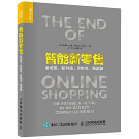 智能新零售 新场景 新科技 新物流 新消费
