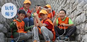 【5月26/27日】玩转绳子——搓草绳+织吊床+做投石器+编草鞋(亲子行)