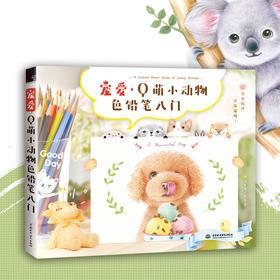 飞乐鸟宠爱Q萌小动物色铅笔入门彩铅笔绘画技法自学儿童手绘书籍