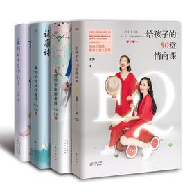 王芳系列图书