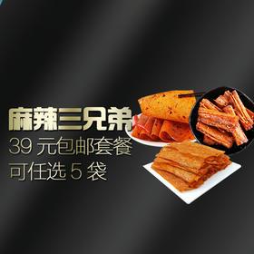 【麻辣三兄弟】39元带走5包!百年经典美味麻辣组合,颠覆味蕾!