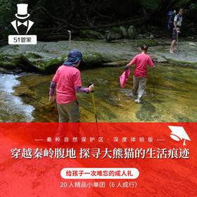 秦岭自然保护区·深度体验 穿越秦岭腹地 探寻大熊猫的生活痕迹 7天6夜
