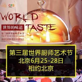 出席-北京第三届世界厨师艺术节·顶级会议/宴会活动报名通道【6月25-28日】【预约报名】