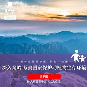 秦岭自然保护区·初级体验 深入秦岭 考察国家保护动植物生存环境  5天4夜
