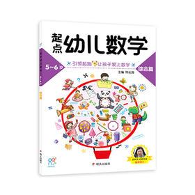 《起点幼儿数学-基础篇·提高篇·综合篇》—解锁3-6岁数学起点新技能