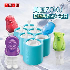 美国 ZOKU 儿童冰棒模具,超萌可爱,萌鱼、萌熊、小恐龙多款可爱造型,安全材质耐老化