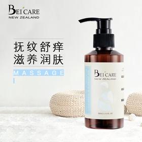 BEI`CARE红柑玫瑰果身体按摩油 150ml