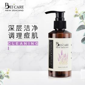 BEI'CARE 薰衣草温和净肤卸妆洁面油 150ml