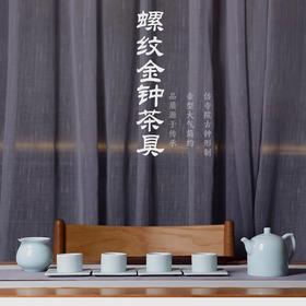 陶溪川景德镇陶瓷影青螺纹金钟整套功夫茶具套装一壶一公道四杯