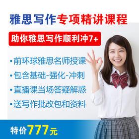 【前环球雅思名师亲授】雅思写作专项精讲课程