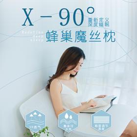 【德国睡眠黑科技】蜂巢魔丝枕,水洗机洗1000次不变形