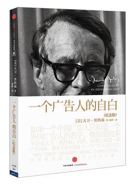 原价35元 《一个广告人的自白》如果一个广告人只知道一个人,那个人应该是奥格威,只知道一本书,那这本书应该是《一个广告人的自白》【积分换书】