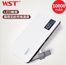 【充电宝】自带线移动电源10000毫安 私模数码新款快充带显示屏充电宝超薄