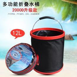 【户外运动】12L多功能折叠水桶 2000D牛津布钓鱼水桶 野营洗车水桶 带圆包