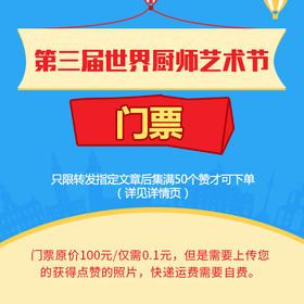 北京【6月25-28日】第三届世界厨师艺术节【转发朋友圈获得点赞,免费获取门票】6月10日统一发货。