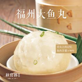 【秋官郎】传统福州大鱼丸,一条鱼制一丸90%鱼肉含量鲜嫩弹牙,好吃到嘴角流汁