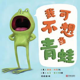 蒲蒲兰绘本馆官方微店:我可不想当青蛙(精)——-4-5-6岁 自我认同 情景绘本 幽默 动物认知