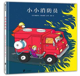 蒲蒲兰绘本馆官方微店:小小消防员(精)——团队合作 信心和勇气 3-4-5-6岁 爱与信任 男孩 想象力