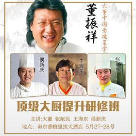 大董、张献民、王海东、侯新庆5月27-28日,南京开课-顶级大厨提升班,名额有限!