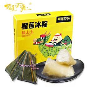 【进口食品】榴莲西施马来西亚猫山王榴莲冰粽50g*4个 端午节粽子九曳