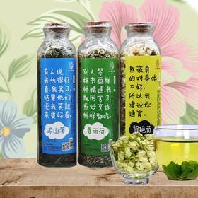 凉爽小腰精组合【薄荷茶+荷叶茶+白菊花茶】