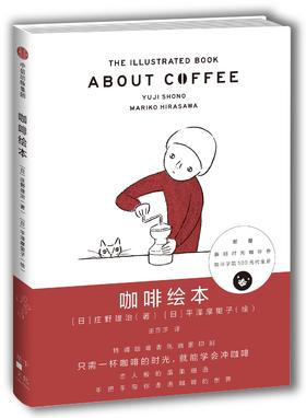 咖啡绘本 庄野雄治 著