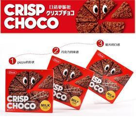 【进口零食】日本进口零食 麦脆批巧克力CRISP CHOCO 红批 薄脆饼干 51.5g