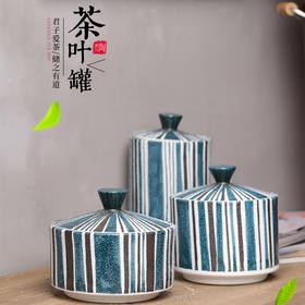 陶溪川新品景德镇大号茶叶罐储物罐简约条纹存储茶罐一套三个软装