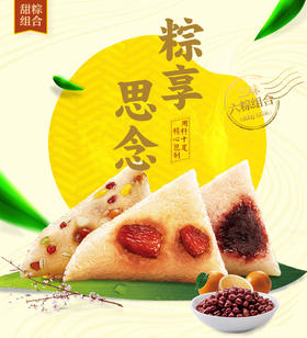 【思念粽子】甜粽丨网兜装